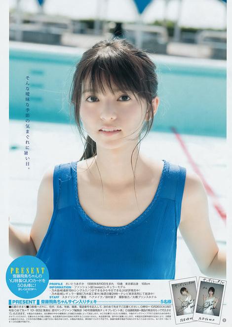 Magazine : ( [Young Jump] - 2017 / N°46 - Asuka Saito & Aya Kawasaki Staring )
