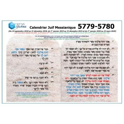 Calendrier Hebraique 5779.Calendrier Juif Messianique Messianique 5779 Annee 2018