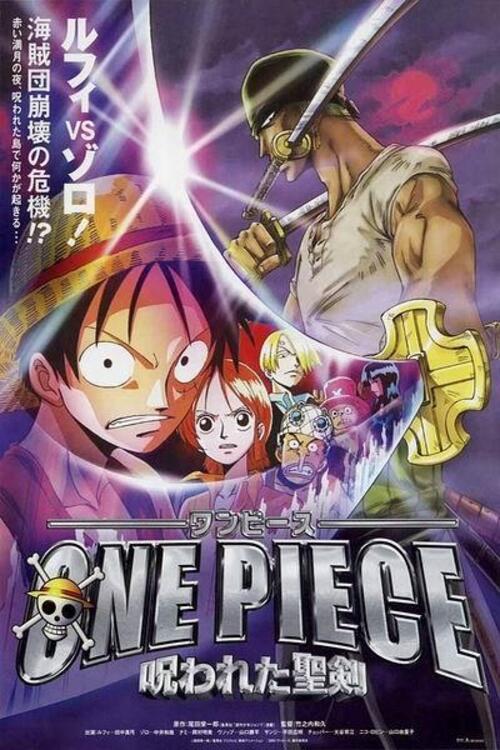 One Piece 5: La Malédiction de l'Epée Sacrée