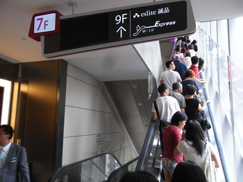 HK_Causeway_Bay_Hysan_Place_long_Express_Escalators_visitors_2_Eslite_Bookstore_9th_floor_sign_Aug-2