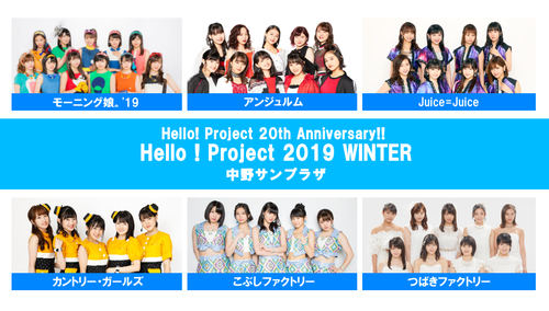 「Hello! Project 2019 WINTER」
