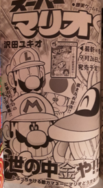 Corocoro no.438 10/2014 Super Mario-kun
