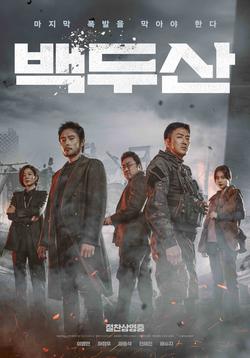Ashfall // Film coréen