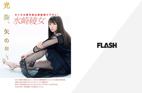 Magazine : ( [Flash] - |01/08/2017| )