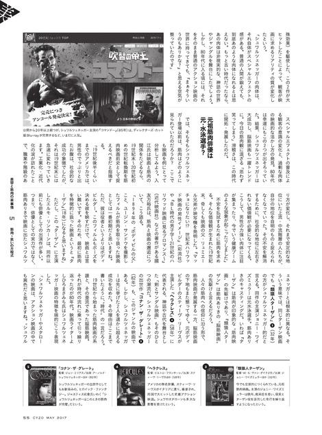 Magazine : ( [Saizo] - 2017.05 )