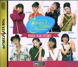 VOICE IDOL MANIACS POOL BAR STORY