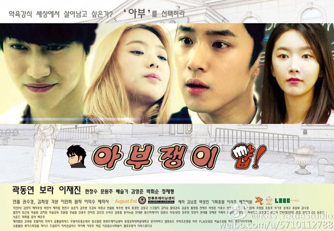 The Flatterer (K Web drama)