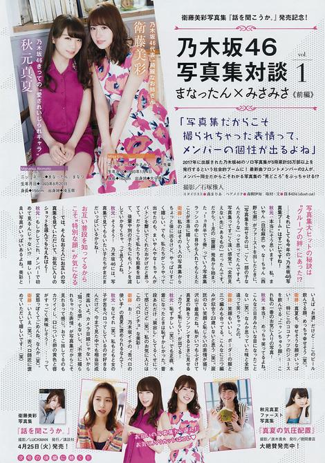 Magazine : ( [Young Magazine] - 2017 / N°20 - Haruna Kojima & Yumi W Klein Staring )