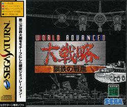 WORLD ADVANCED DAISEN RYAKU - Koutestsu no Ikusakaze