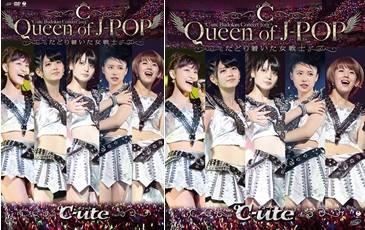 """DVD/Bluray : ℃-ute Budōkan concert 2013 """"Queen of J-pop~ tadoritsuita on'na senshi ~"""""""
