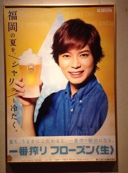 [Images puclitaires] Kirin + Hitachi