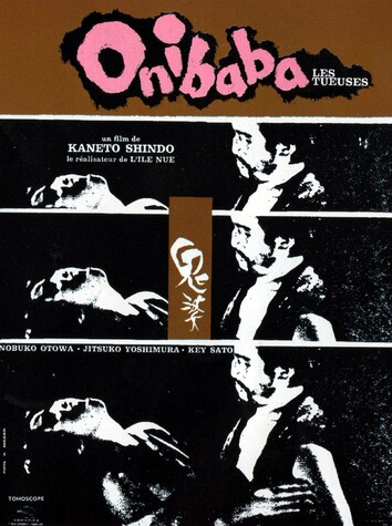 ONIBABA BOX OFFICE 1966