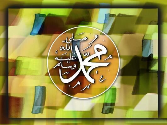 La naissance du Prophète (salallahu' alayhi wasalam)