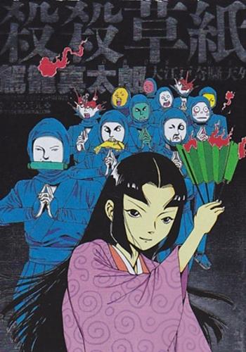 carnet-de-massacre-2-jp-imho