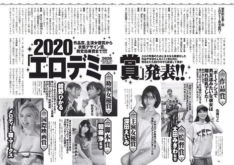 Magazine : ( [Weekly Playboy] - 2020 / n°10 )
