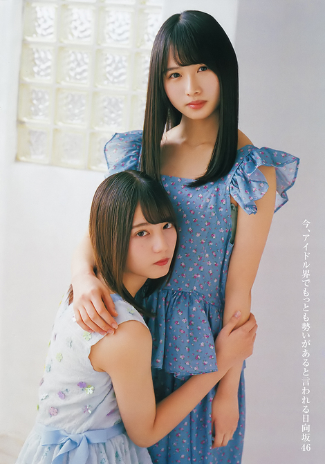 Magazine : ( [Young Jump] - 2020 / N°12 - Nao Kosaka, Hinano Kamimura & Sarii Ikegami Staring )