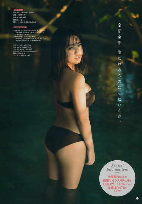 Magazine : ( [Young Gangan] - 2019 / N°2 - Yuno Ohara, Rion & Kyouka Staring )