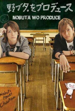 Affiche Nobuta wo Produce
