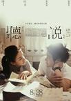 Hear me 7,5/10 : Le film passe plutôt vite malgré quelques petites scènes un peu longuettes. J'ai bien aimé voir la relation amoureuse se développer entre Tian Kuo et Yang yang, tous deux sont tellement innocents... c'est beau parfois de voir ce genre d'amour sincère. Bien sûr, il y aussi toute une morale par rapport aux sourds et malentendants: il faut toujours croire à ses projets d'avenir malgré son handicap.