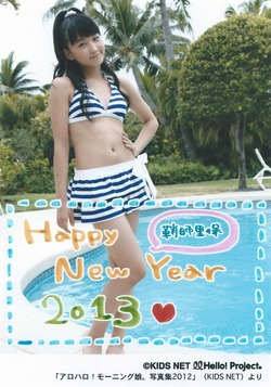 Riho Sayashi 鞘師里保 Alo! Hello 6 Morning Musume アロハロ!6 モーニング娘。