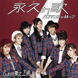 Romance wo Katatte/Towa no Uta