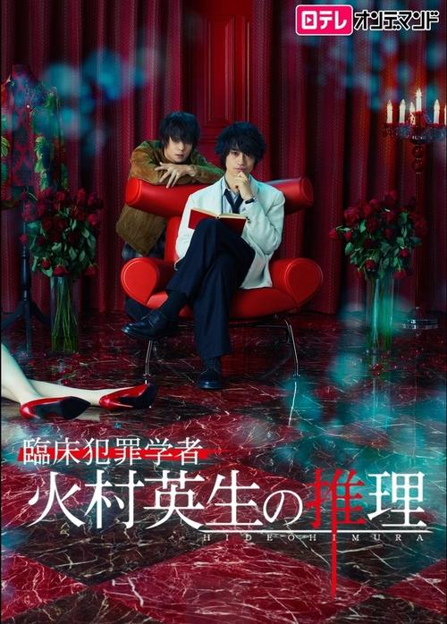 Criminologist Himura and Mystrey Writer Arisugawa