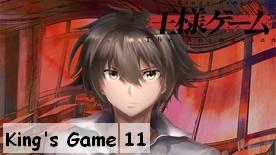 King's Game 11