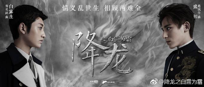Xiang Long China Web Drama