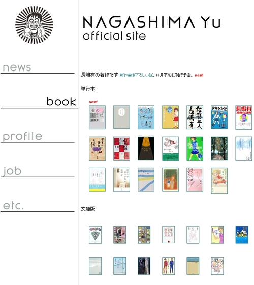 Nagashima Yû, nouvelle adresse