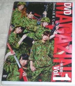 Berryz Kobo + °c-ute DVD Magazine Vol.1