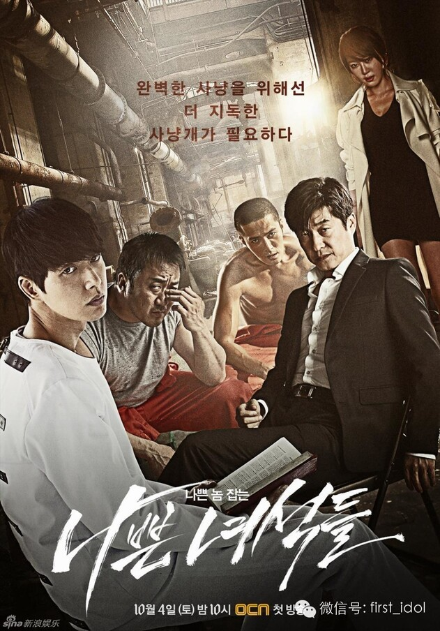 Bad Guy (Drama coréen) - L'Avis de Min Soo Tae