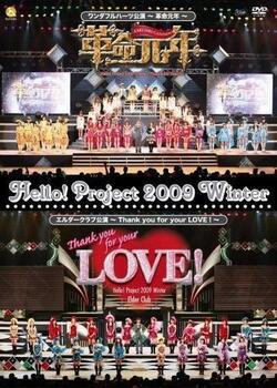 Hello! Project 2009 Winter Wonderful Hearts Kôen ~Kakumei Gannen~