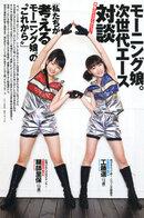 Top Yell Riho Sayashi Haruka Kudo