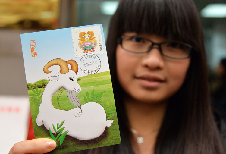 plaquette de timbres : année de la Chèvre