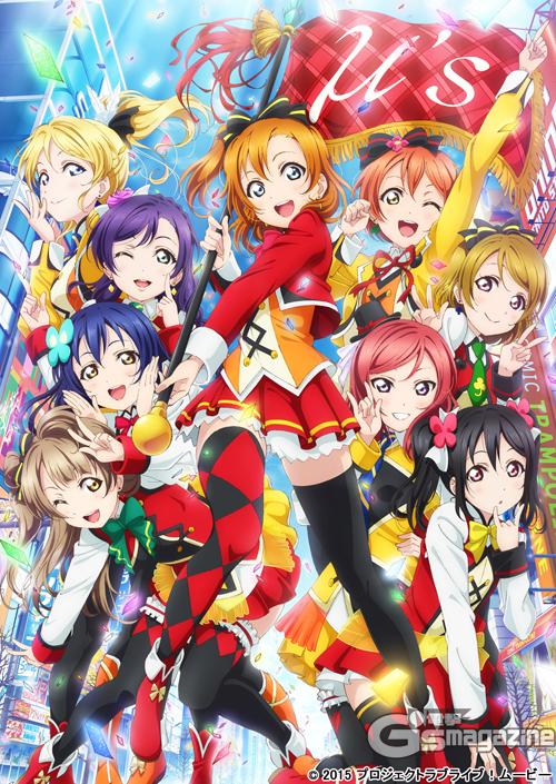 Love Live : The school idol movie : La bande-annonce !