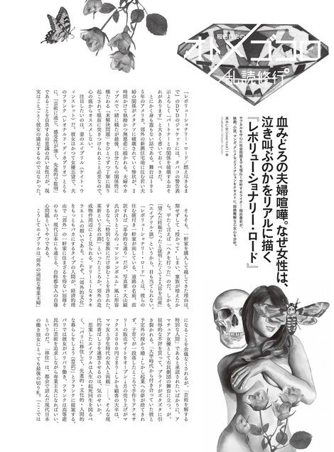 Magazine : ( [Saizo] - 2017.06 )