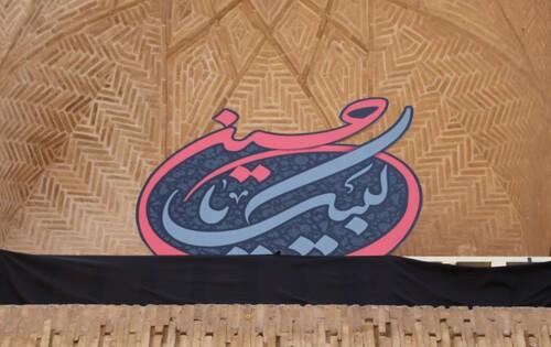 La place Amir Chakhmaq et le pishtaq du tehiyeh