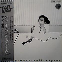 Anli Sugano - Shining Wave - Complete LP