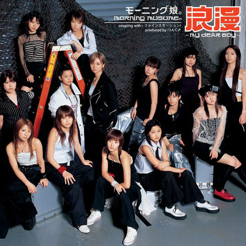 Roman~MY DEAR BOY~ 浪漫 ~MY DEAR BOY~ Morning Musume 2004