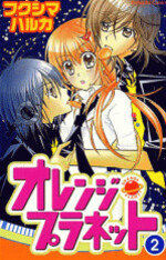 Orange-planet-02-kodansha.jpg