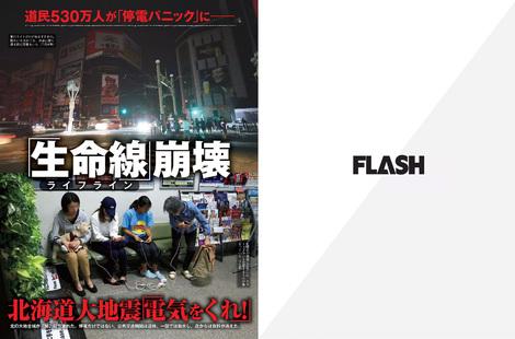 Magazine : ( [Flash] - |25/09/2018| )