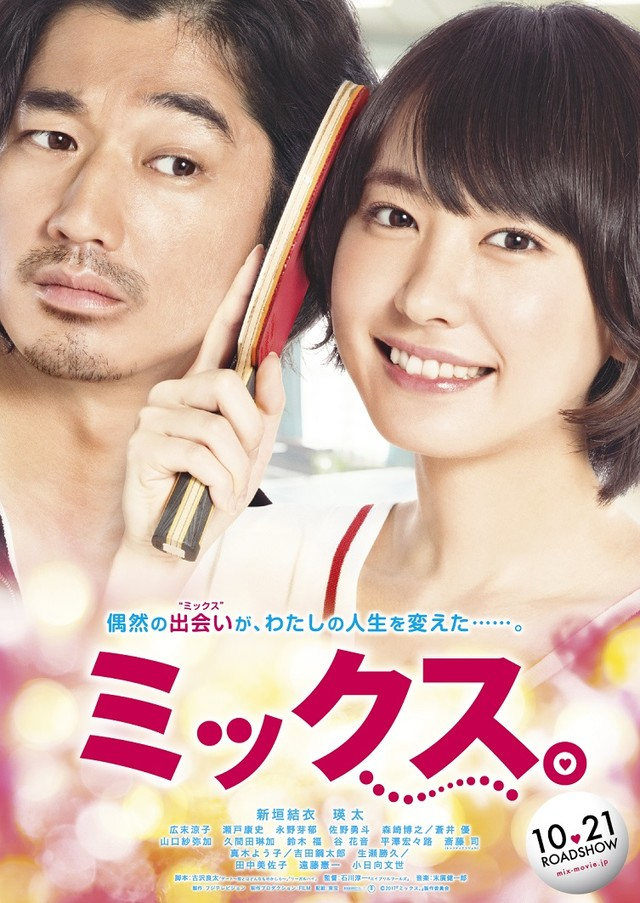 File:Mix (Japanese Movie)-p1.jpg