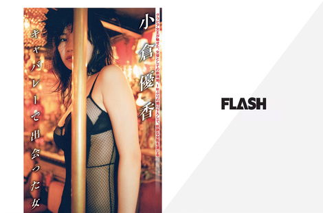 Magazine : ( [Flash] - |12/11/2019| )