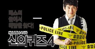 Shin-ui Quiz (drama coréen) Avis global 4 saisons !