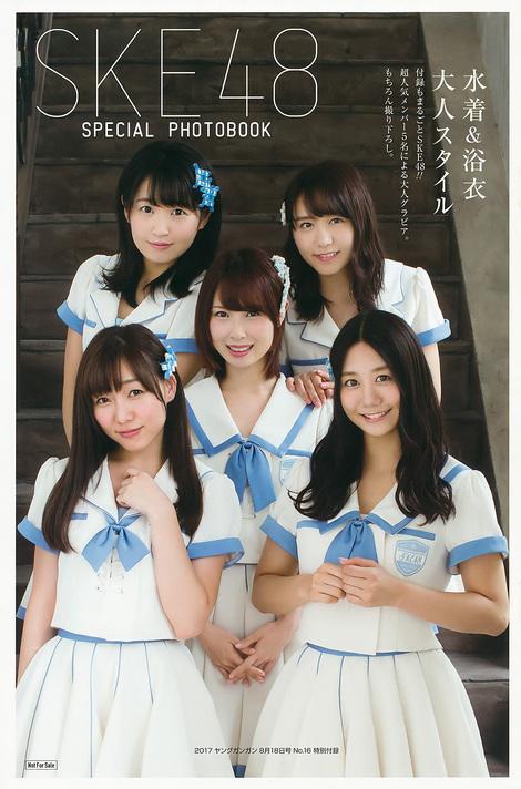 Magazine : ( [Young Gangan] - 2017 / N°16 - Yuna Obata & SKE48 Staring )