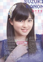 CD Journal kanon suzuki morning musume magazine 2014