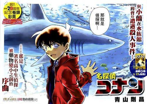 Détective Conan - File 883 - Shinichi est de retour!