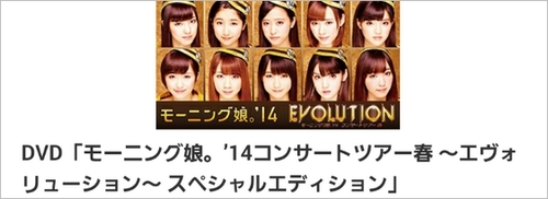 Morning Musume'14 prépare un Evolution Special Pack Edition DVD