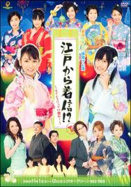 "Gekidan Gekiharo Hataage Kouen ""Edo Kara Chakushin !? ~Timeslip to Kengai ! ~"""