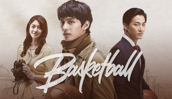 Basketball  빠스껫 볼